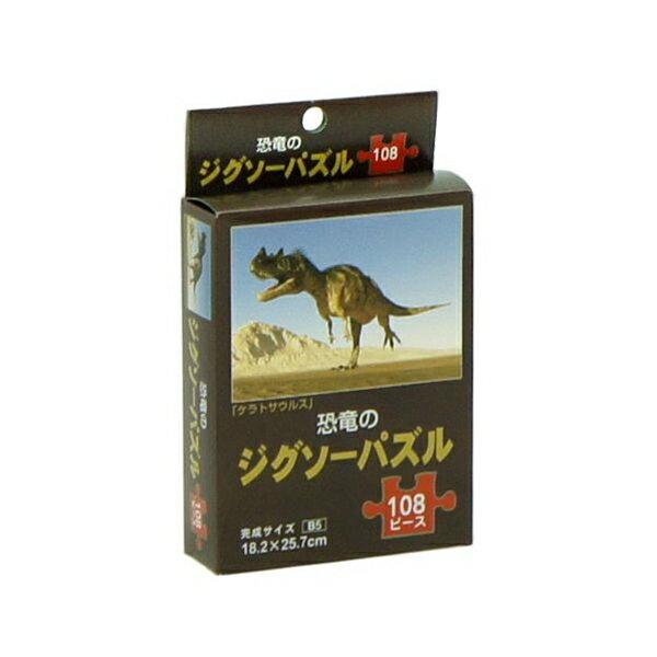ジグソーパズル 108ピース ケラトサウルス