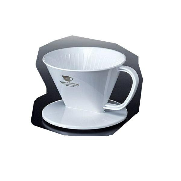 コーヒードリッパー ホワイト