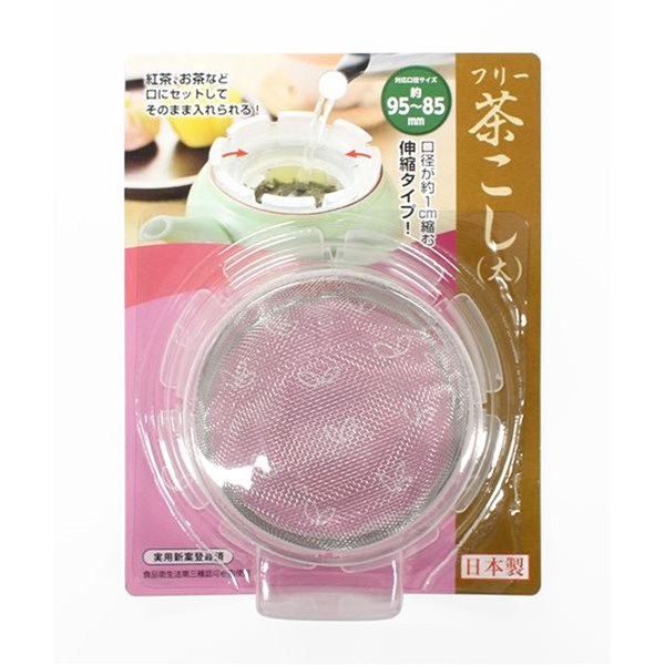 茶こし 大(口径9.5〜8.5cm)