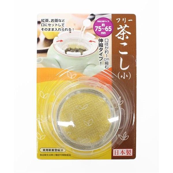 茶こし 小(口径7.5〜6.5cm)