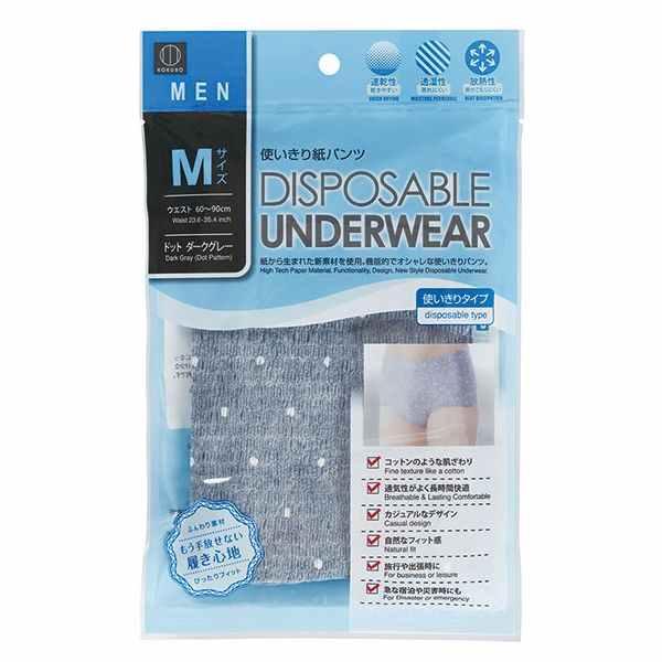 紙パンツ 使い切りタイプ 男性用Mサイズ ドット ダークグレー