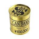 貯金箱 10万円