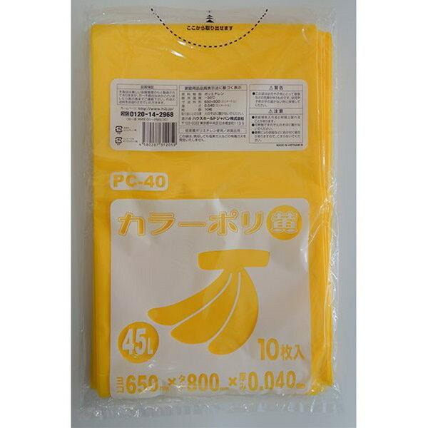 カラーポリ袋 黄 45L 10枚入 厚さ0.04mm