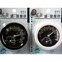 温・湿度計