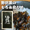 野沢菜のもろみ合わせおかず味噌 野沢菜 もろみみそ 信州味噌 郷土食