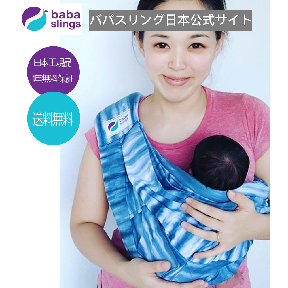 スリング抱っこ紐新生児売れ筋babaslings最新モデル付属品なしで使用可簡単装着パパママ兼用コン