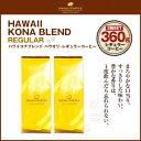 ハワイ コナコーヒー ブレンド 2袋 360g(180g x 2) ハワイコナ ブレンド ハワイ 完全受注焙煎 工場直送