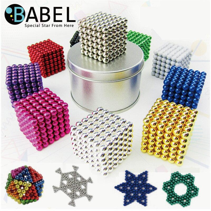 マグネットボール磁石球知育玩具強力磁石マグネットボールゲームパズル立体パズル3D立体的おもしろ人気贈