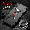 iPhone Xs ケース iPhone X バンパー カバー iPhone Xs Max ケース iPhone XR ケース バンパーケース 耐衝撃 バンパー アルミ ハード 頑丈 衝撃防止 高級感 おしゃれ 頑丈 メタルケース アイフォンxs ケース アルミバンパーiPhone Xs バンパー かっこいい XsMax ケース