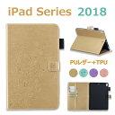 iPad 9.7 2018 ケース 花柄 9.7 2017 カバー 型押し iPad Air2 ケース iPad Air ケース iPad mini4 ケース iPad mini1/2/3 ケース iPad..