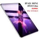 iPad mini4 ガラスフィルム iPad mini5 フィルム ipad mini123 保護フィルム ipad mini 2019 ガラスフィルム 7.9 inch 7.9インチ アイ..