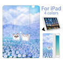 9.7インチiPad 2018 ケース A1893/A1954 9.7インチiPad 2017 iPad Pro 9.7 ケース iPad Air2 ケース iPad Air ケース iPad mini1/2/3 iPad mini4 ケース iPad 2/3/4 ケース スタンド機能 おしゃれ アイパッド エア ミニ4ケース 可愛い 保護カバー シリコン iPad Pro 10.5