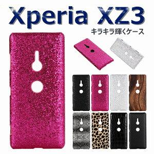 【21日-26日限定!エントリーでP10倍】Xperia XZ3 ケ