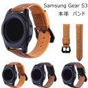 Samsung Gear S3 バンド 本革 保護ベルト 交換 おしゃれ カバー 豪華本革ベルト バンド オシャレ ベルト 腕時計バンド バンド本革 レザーベルト ビジネス風 高品質 腕時計バンド Gear S3 Gear 高級感 腕時計ベルト
