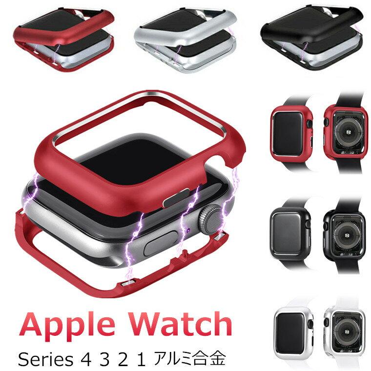 Apple watch series 4 ケース Apple watch series1234 カバー アップルウォッチ カバー 44mm ケース 40mm 42mm 38mm アルミ 金属バックル 38mm 42mm Apple watch用 高級 アルミ 交換 ケース 軽量 保護 耐衝撃 アップルウォッチケース オシャレ 保護ケース 脱着簡単