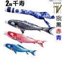 徳永 こいのぼり 千寿鯉のぼり 2m 鯉3色6点 ベランダ用 ロイヤルセット