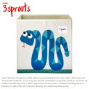 3 Sprouts【スリースプラウツ】出産祝いにオススメ!子供部屋にピッタリ♪たっぷりサイズの収納ボックス(スネーク)【メール便不可】