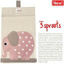 3 Sprouts【スリースプラウツ】ダイパーストッカー/オムツ入れ(エレファント)