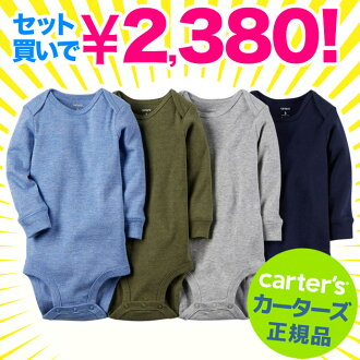 Carter's (Carter's) long sleeves 4 pairs Bodysuit (Natural Boy)