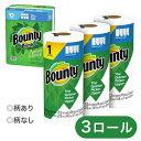 バウンティー 【3ロールセット】ペーパータオル ホワイト キッチンペーパー