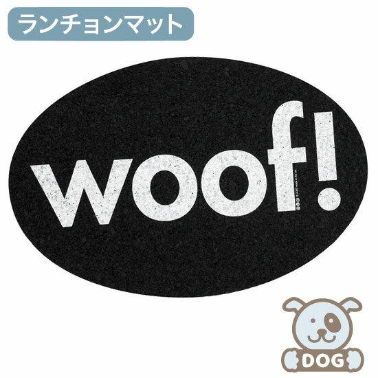 OREオリジナルスOREOriginalsリサイクルゴム使用の犬用食事マット(Woof)ランチョンマ