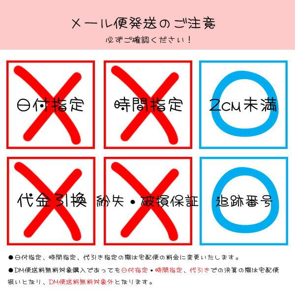 【メール便送料無料】在庫処分SALE/セール【...の紹介画像2