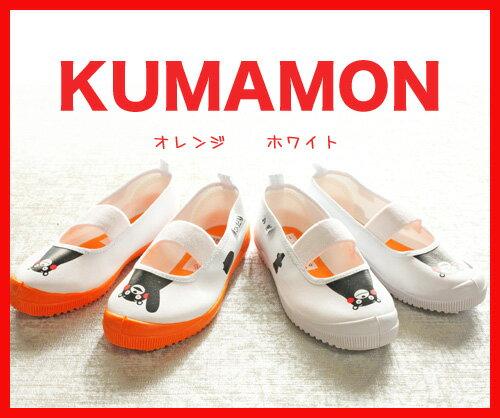 セール品【くまモン】【上履き】C-003 KUV 0030 キャラクター アキレス 上履 …...:babumontage:10001486
