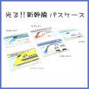 メール便可 光る 新幹線パスケース DLY01-05【パスケース】N700A E5系はやぶさ E6系こまち E7系かがやき ドクターイエロー ICカード 定期券 新幹線チケット JR 携帯 リード付き 定期入れ