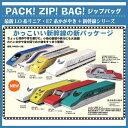 新幹線 ZIP BAG【ジップバッグ】ジッパー付き保存袋 かっこいい新幹線のパッケージ E7系かがやき E6系スーパーこまち E5系はやぶさ ドクターイエロー ...