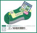 鉄下 江ノ島電鉄300形【くるぶしソックス】【鉄道をモチーフにした靴下】【鉄道ソックス】【キッズサイ
