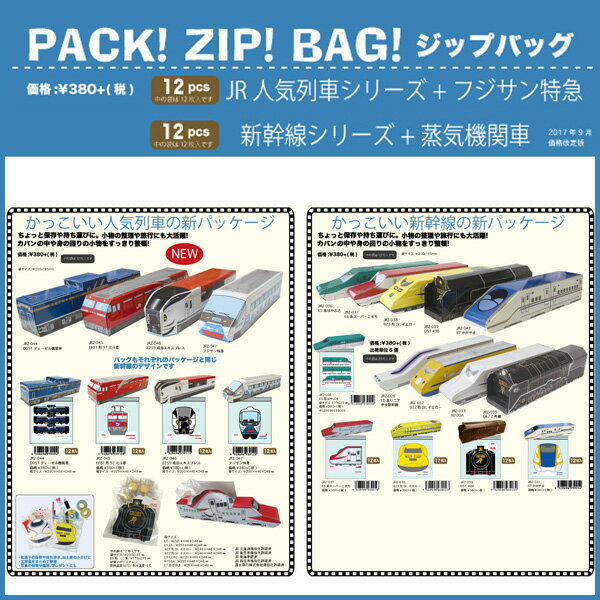 【新幹線】ZIP BAG 12pcs【ジップバッグ】ジッパー付き保存袋 E7系かがやき E6系こまち E5系はやぶさ ドクターイエロー N700A リニア キッズ ジップロック 鉄道 電車 JR あす楽