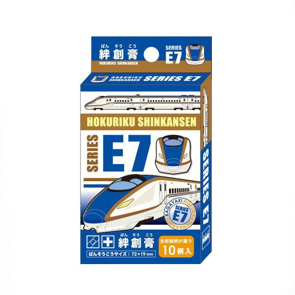 ネコポス可 E7系 かがやき 北陸新幹線 絆創膏 10枚入り 鉄道 電車 E7系 北陸新幹線 はやぶさ ドクターイエロー E6系こまち トミカ プラレール ばんそうこう キャラクター バンソーコー 傷テープ あす楽