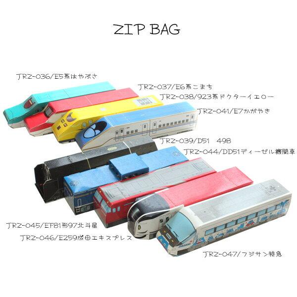 新幹線 ZIP BAG 12pcs ジップバッグ ジッパー付き保存袋 E7系かがやき E6系こまち E5系はやぶさ ドクターイエロー N700A リニア キッズ ジップロック 鉄道 電車 JR あす楽