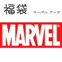 【マーベル】超お得な 福袋 MARVEL キャラクター グッズ 誕生日 クリスマス プレゼント HAPPY BAG あす楽