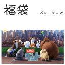 ペット 福袋 Pets キャラクター グッズ ユニバ-サルスタジオ 誕生日 クリスマス プレゼント HAPPY BAG あす楽