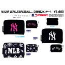 ネコポス可 ニューヨーク ヤンキース MLB 立体刺繍 コインケース 47106-47108 クラックス 財布 小銭入れ 文房具 筆箱 ペンポーチ 男の子 かっこいい メジャーリーグ ベースボール 野球 あす楽
