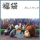 【ペット】超お得な 福袋 Pets キャラクター グッズ ユニバ-サルスタジオ 誕生日 クリスマス プレゼント HAPPY BAG あす楽