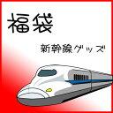 【新幹線 グッズ】キッズ 福袋 鉄道 電...