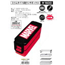 マーベル スリムタイト 2段 ランチボックス 04802 MARVEL キャラクター スリム タイト 弁当箱 あす楽