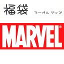 マーベル 超お得な 福袋 豪華版 MARVEL キャラクター グッズ 誕生日 クリスマス プレゼント HAPPY BAG あす楽