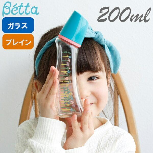 安心の日本製ドクターベッタ哺乳びんブレインGF5-200ml(フラワー)Bettaほ乳びん/出産準備