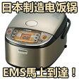 海外向け炊飯器 電圧220V〜230Vの地域でご使用頂ける海外仕様炊飯器海外向け炊飯器 象印 真空内釜圧力 IH炊飯ジャー ZOJIRUSHI NP-HIH10 rice cooker 日本 电饭煲 人气第一