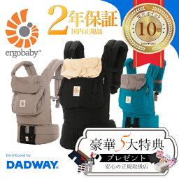 エルゴベビー SG認定付から2017年新作まで 日本正規品 2年保証 エルゴベビー【送料無料 ポイント10倍】【あす楽】【豪華プレゼント】お得 ベビーキャリア オリジナルエルゴベビー スタンダード 抱っこひも 抱っこ紐 おんぶひも ティール/ブラック/ムーンストーン