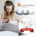 授乳クッション エルゴ 授乳まくら 自然なカーブがおすすめ! ナーシングピロー フェ