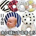 Babymakura