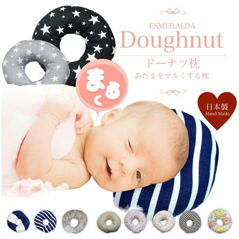 エスメラルダ ドーナツ枕【日本製】赤ちゃん 頭の形が良くなる【まる型】ベビー枕 ベビーまくら 枕 出産祝い 出産祝い屋 寝ハゲ対策