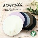 【メール便対応】Esmeralda(エスメラルダ)ナーシングパッド 1セット2枚入り【母乳パッド 授乳パッド 授乳 オーガニ…