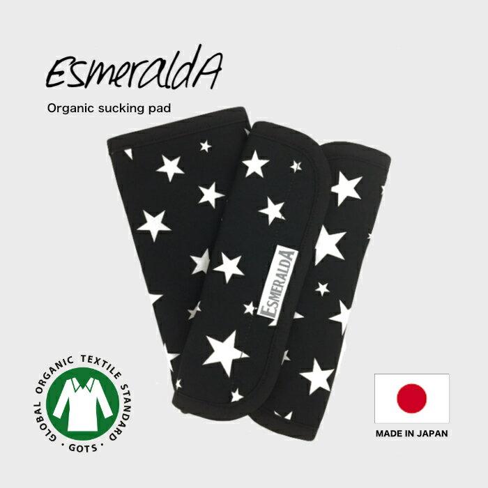 オーガニック【メール便送料無料♪】Esmeralda(エスメラルダ)サッキングパッド ナイトスカイ【日本製 オーガニック 特上コットン リバーシブル 抱っこ紐 ベビーカー よだれパッド よだれカバー エルゴベビー エルゴ ベビーキャリア ボバ ベコ】
