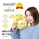 【メール便送料無料♪】後藤真希さんプロデュース!エスメラルダ ひつじ型 ドーナツ枕