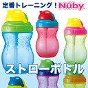 送料200円定型外OK♪ヌービー(nuby) ストローボトル(320ml)哺乳瓶・トレーニングボトル